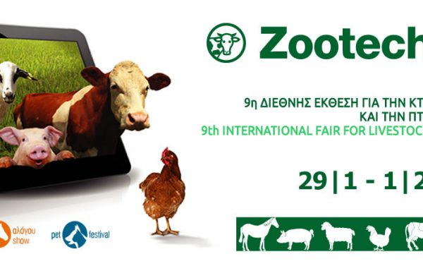zootechnia-2015-solun